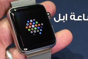 بالأرقام.. تعرف على سعر ساعات أبل الذكية Apple Watch 3 حول العالم
