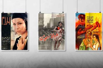 Cannes film festival أبرز 8 أفلام مصرية في مهرجان كان السينمائي