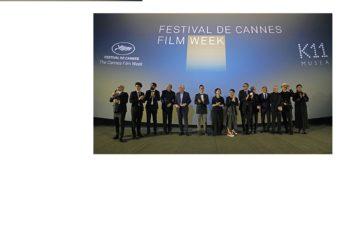 أول «مهرجان كان السينمائي» في K11 Musea!