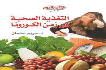 «كتاب اليوم» يصدر «التغذية الصحية فى زمن الكورونا»