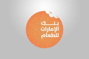 محمد بن راشد يصدر مرسوما بتشكيل مجلس أمناء مؤسسة بنك الإمارات للطعام