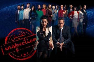 # فحص الفيلم: أول مسلسل عربي بتقنية الـ 3D