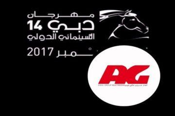 العدل جروب تكشف عن تفاصيل مسلسلاتها في رمضان المقبل في مهرجان دبي السينمائي الدولي